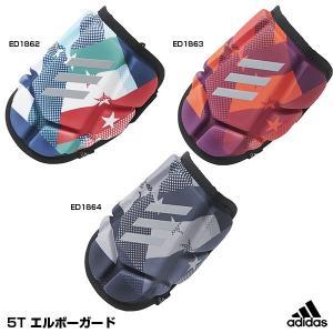 【あすつく対応】アディダス(adidas) FYK73 5T エルボーガード(左右兼用)|grandslam
