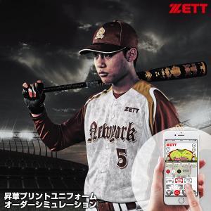 <受注生産>ゼット(ZETT) チームウェアオーダーシステム 昇華プリントユニフォーム ユニフォームオーダー 野球用品|grandslam