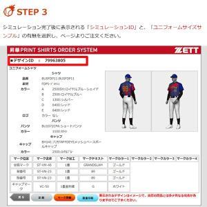 <受注生産>ゼット(ZETT) チームウェアオーダーシステム 昇華プリントユニフォーム ユニフォームオーダー 野球用品|grandslam|05