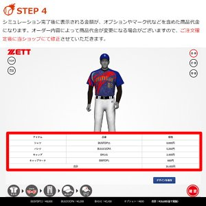<受注生産>ゼット(ZETT) チームウェアオーダーシステム 昇華プリントユニフォーム ユニフォームオーダー 野球用品|grandslam|06