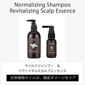 べたつく頭皮を洗いすぎず清潔に。かゆみ・ニオイを抑えて清潔な頭皮に! ノンシリコン、100%オーガニ...