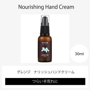 ハンドクリーム プチギフト プレゼント オーガニック 無添加 乾燥肌 敏感肌 ポイント消化 ナリッシュハンドクリーム グレンジ 30mlの画像