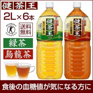 血糖値 お茶 2ケース以上で300円OFFクーポン 送料無料...