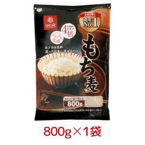 (メール便送料無料) もち麦  はくばく もち麦ごはん 800g 1袋 ポイント消化 hs mb