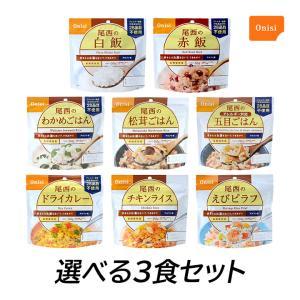 100%国産米使用 5年保存食 非常食 12種の味から選べます!