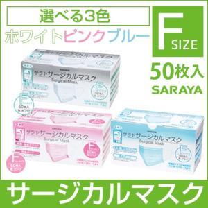 マスク サラヤ サージカルマスク フリーサイズ 50枚入×1箱〜<ホワイト・ピンク・新色ブルー>(配送区分A)nk