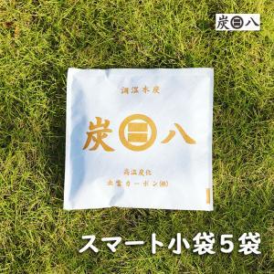 炭八 スマート小袋 出雲カーボン 炭八 スマート小袋×5個セット (送料無料)(区分A) [北海道・沖縄へは追加料金]|granire