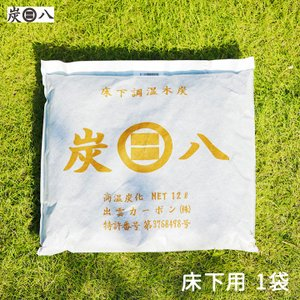 除湿剤 湿気 炭八 床下用 176袋セット 出雲屋 すみはち シロアリ 消臭 防虫 白アリ対策 結露 脱臭 [100] granire