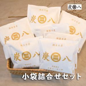 炭八 (送料無料) 出雲カーボン 炭八 小袋詰め放題セット<スマート・一重・二重 種類おまかせ>(区分A)[北海道・沖縄へは追加料金]|granire