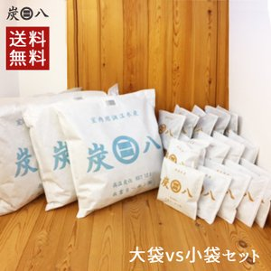 炭八 大袋vs小袋セット 室内用3袋+3種類の小袋15袋mix カビ ダニ 結露 防虫 (送料無料)(区分C) [北海道・沖縄へは追加料金]|granire