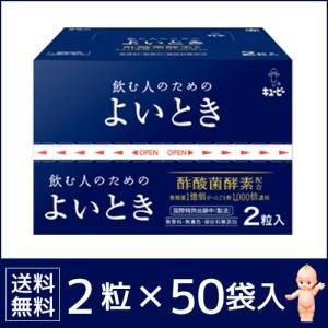 キューピー よいとき 2粒×50袋 酢酸菌酵素 にごり酢 (...