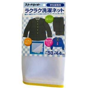 スクールタイガー 洗濯ネット 学生服 専用 洗濯 洗濯ネット 丸洗い クリーニング 大きい 大容量 衣替え 大型 特大 大 (学生服の上下も一度で丸洗い可能)|granlumie-boutique