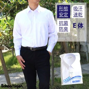 スクールタイガー 学生服 ワイシャツ 長袖 男子 E体(幅広) 学生 Yシャツ カッターシャツ 白 ...