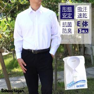 スクールタイガー 学生服 ワイシャツ 長袖 男子 E体(幅広) 3枚入 学生 Yシャツ カッターシャ...