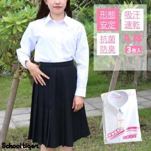 スクールタイガー 学生服 ワイシャツ 長袖 女子 A体(標準) 3枚入 学生 Yシャツ ブラウス カ...