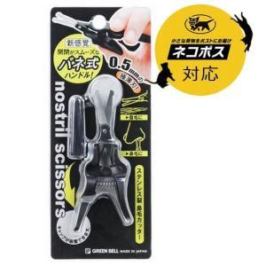 グリーンベル鼻毛カッターGT-311バネ式ハンドル匠の技GREENBELL日本製|grans