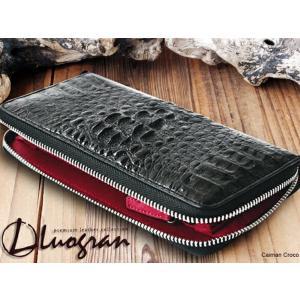 ゴダン GODANE Produce LUOGRAN カイマン クロコダイル ラウンドファスナー 長財布 全2種類 ブラック  内側レッド lgcw-8005rdbk lgcw-8017rdbk  ルオグラン|grans