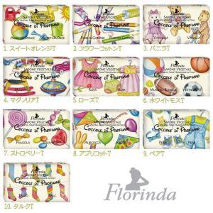 Florindaフロリンダフレグランスソープおもちゃ95g全10タイプ日本グランドシャンパーニュ|grans