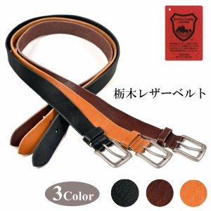 ベルト 日本製 栃木レザー 本革 メンズ レディース 牛革 一枚革 紳士 Belt ギフト 全3色 TDBT-1003 フリーサイズ サイズ調整可能 クリスマス|grans