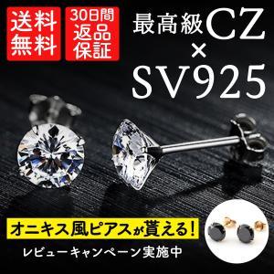 CZダイヤ ピアス 一粒ダイヤ シルバー925 レディース メンズ  キュービックジルコニア