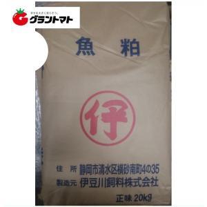 魚粕 20kg 魚かす粉末動物系有機質肥料 伊豆川飼料|grantomato