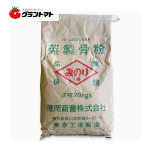 蒸製骨粉 有機入り配合みのり1号 20kg パームカリ5%入り 徳岡商曾|grantomato