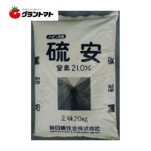 硫安 大粒 20kg 単肥 アンモニア性窒素21% 新日鐵住金【取寄商品】|grantomato
