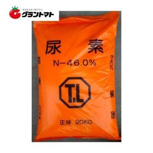 尿素 粒状 20kg 単肥 チッソ46%【取寄商品】|grantomato