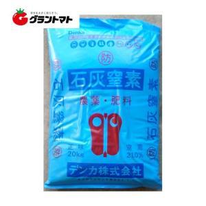 石灰窒素 防散 20kg 農薬効果のある肥料 チッソ21% 電気化学工業【取寄商品】|grantomato