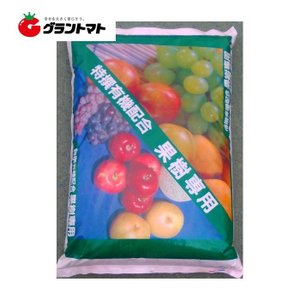特選有機配合 果樹専用 888 20kg 配合肥料 8-8-8【取寄商品】|grantomato