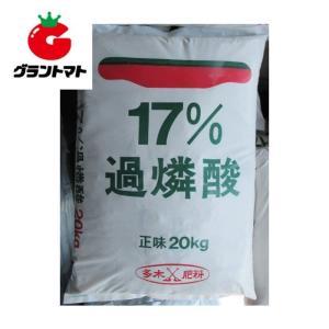 17%過燐酸石灰 粉状 20kg 単成分肥料 リン酸 多木肥料|grantomato
