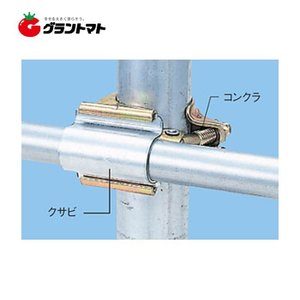 コンクラクサビ 22mm用 本体別売り grantomato