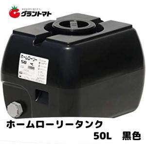 ホームローリー タンク 50L(ドレンキャップ付き)黒色【メーカー直送】【送料別途】|grantomato