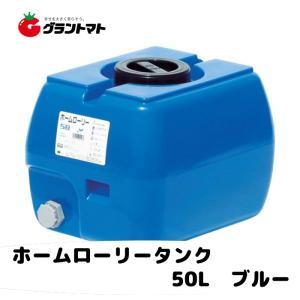 ホームローリー タンク 50L(ドレンキャップ付き)青色【メーカー直送】【送料別途】|grantomato