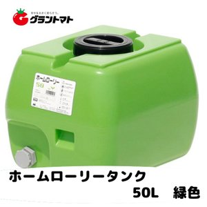 ホームローリー タンク 50L(ドレンキャップ付き)緑色【メーカー直送】【送料別途】|grantomato