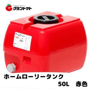 ホームローリー タンク 50L(ドレンキャップ付き)赤色【メーカー直送】【送料別途】|grantomato