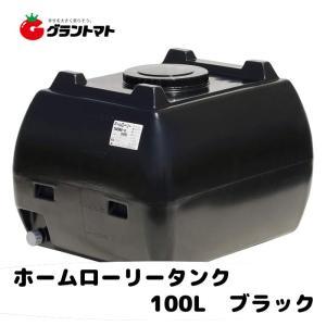 ホームローリー タンク 100L(2段式ドレンキャップ付き)黒色【メーカー直送】【送料別途】|grantomato