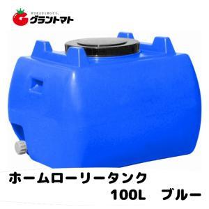 ホームローリー タンク 100L(2段式ドレンキャップ付き)青色【メーカー直送】【送料別途】|grantomato