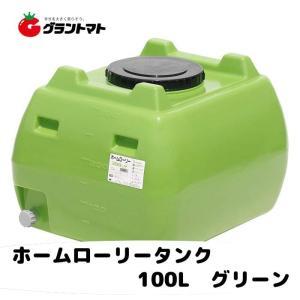 ホームローリー タンク 100L(2段式ドレンキャップ付き)緑色【メーカー直送】【送料別途】|grantomato