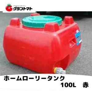 ホームローリー タンク 100L(2段式ドレンキャップ付き)赤色 グラントマトオリジナルフタ【メーカー直送】【送料別途】|grantomato
