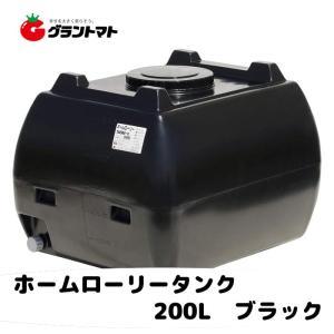 ホームローリー タンク 200L(2段式ドレンキャップ付き)黒色【メーカー直送】【送料別途】|grantomato