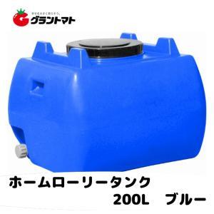 ホームローリー タンク 200L(2段式ドレンキャップ付き)青色【メーカー直送】【送料別途】|grantomato