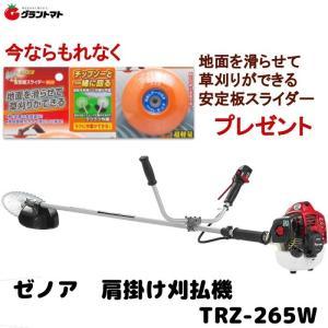 肩掛け式刈払機 TRZ265W-EZ ゼノア【25.4cc 4.86kg】|grantomato