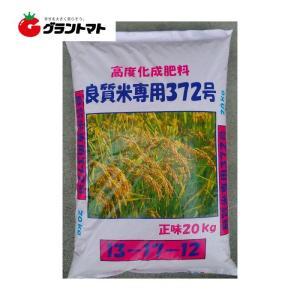 良質米専用372号 20kg 水稲用高度化成肥料 13-17-12【取寄商品】|grantomato