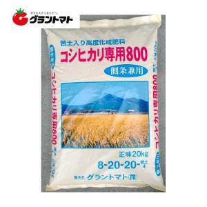 コシヒカリ専用800 20kg 側条兼用 苦土入り高度化成肥料 8-20-20(苦土4)【取寄商品】|grantomato