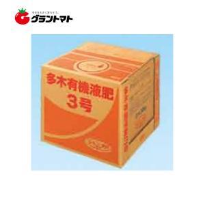 多木有機液肥3号 6-8-4 20kg アミノ酸・核酸が豊富な活性有機肥料【取寄商品】|grantomato