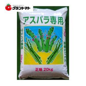 アスパラ専用肥料 169 20kg 粒状 配合肥料 11-6-9【取寄商品】|grantomato