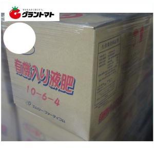 すぐ効く 有機入り液肥 10-6-4  20kg  エムシー・ファーティコム【取寄商品】|grantomato