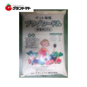 ポット専用プラグシードル 約25L 育苗用培養土|grantomato