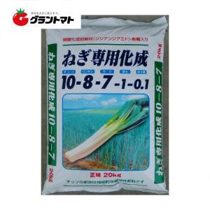 ねぎ専用化成肥料087 20kg  硝酸化成抑制材・有機入り 10-8-7(苦土1ホウ素0.1)【取寄商品】|grantomato